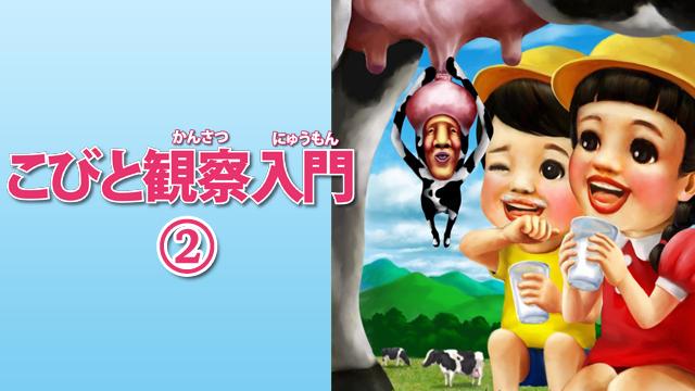 こびと観察入門2 /シボリ カワ ホトケ アラシ編 | 無料動画
