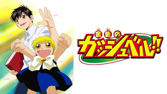 【アニメ】金色のガッシュベル!!のレビュー・予告・あらすじ