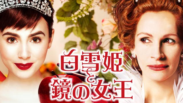 白雪姫と鏡の女王 動画