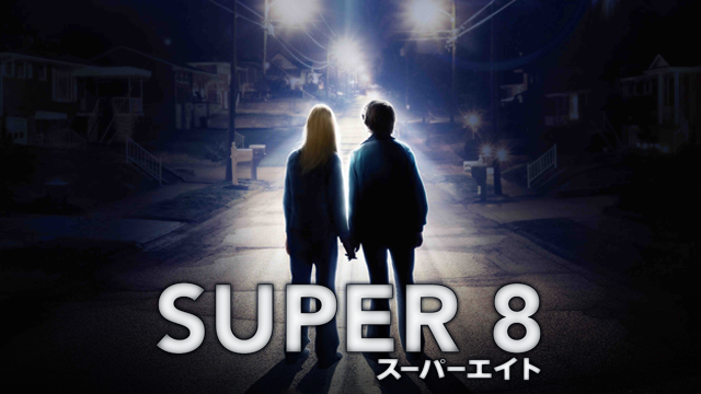 SUPER 8/スーパーエイト 動画