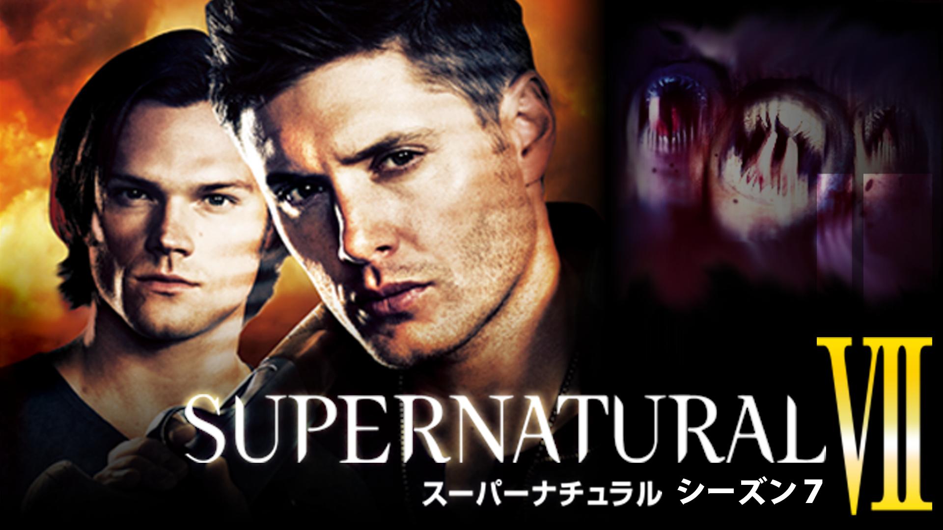 SUPERNATURAL/スーパーナチュラル シーズン7の動画 - SUPERNATURAL/スーパーナチュラル シーズン12