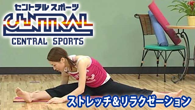 ストレッチ&リラクゼーション セントラスポーツの動画 - ヨガ セントラスポーツ