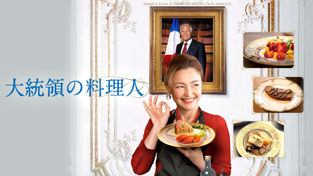 大統領の料理人 動画