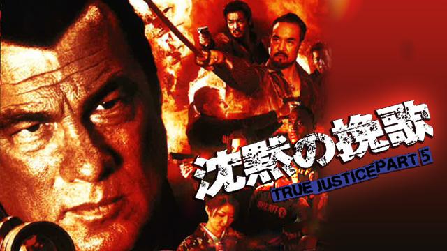 沈黙の挽歌 TRUE JUSTICE PART5の動画 - 沈黙の神拳 TRUE JUSTICE PART6
