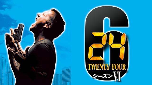24 -TWENTY FOUR- シーズン6 動画