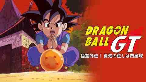 【アニメ 映画 おすすめ】ドラゴンボールGT 悟空外伝! 勇気の証しは四星球