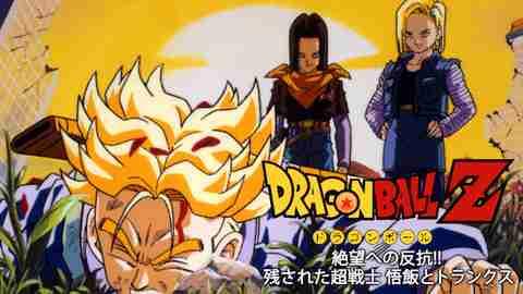 【アニメ 映画 おすすめ】ドラゴンボールZ 絶望への反抗!!残された超戦士 悟飯とトランクス