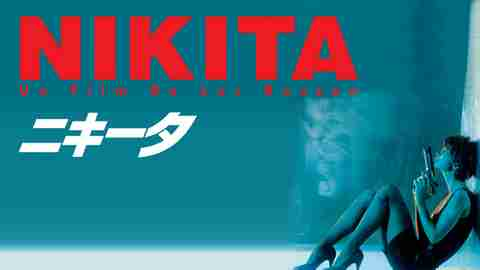 【アクション映画 おすすめ】ニキータ