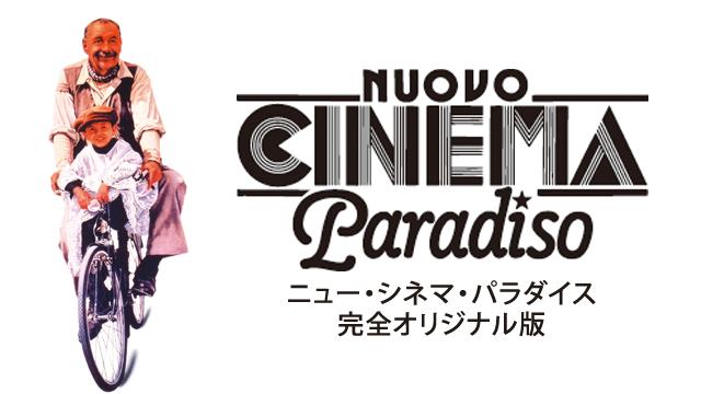 ニュー・シネマ・パラダイス 完全オリジナル版 動画