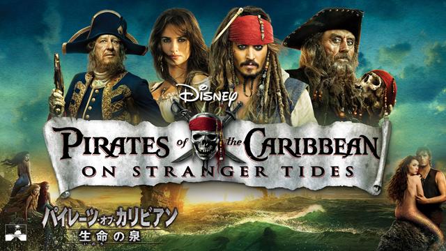 パイレーツ・オブ・カリビアン 4 /生命の泉の動画 - パイレーツ・オブ・カリビアン 5 /最後の海賊