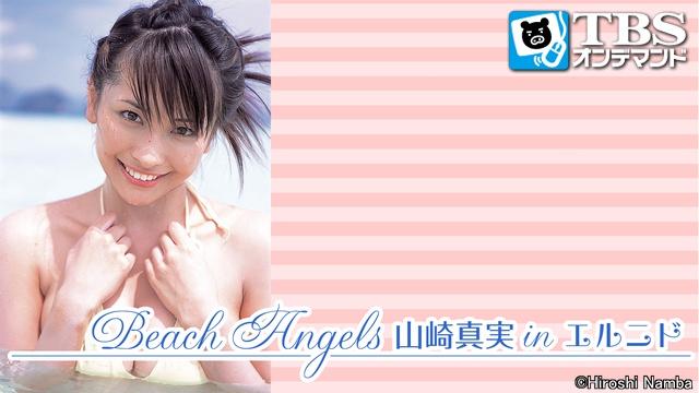 山崎真実 Beach Angels in エルニドの動画 - 平嶋夏海 Beach Angels in グアム
