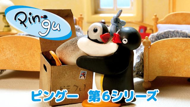 ピングーの動画 - ピングー 第4シリーズ
