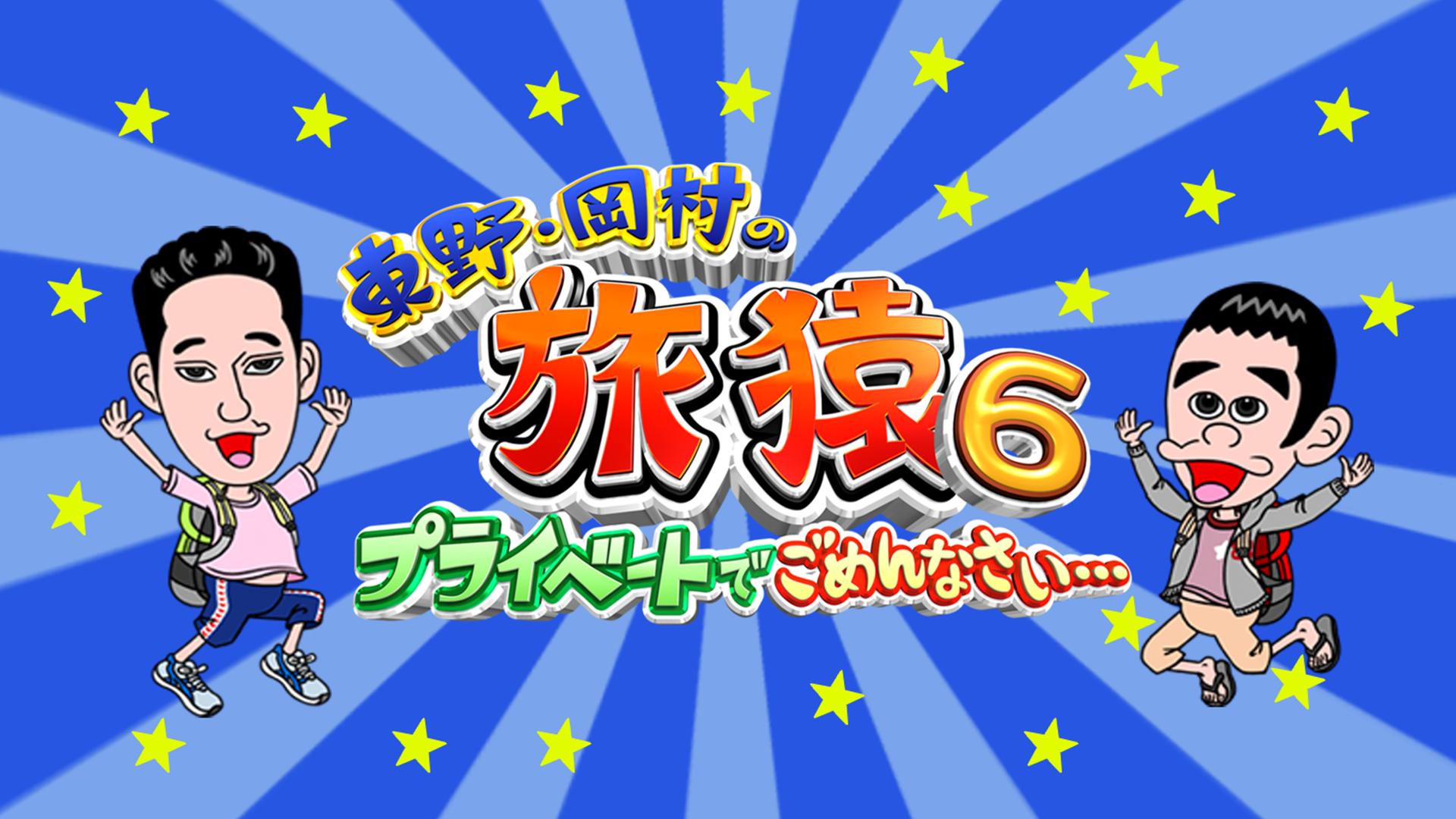 東野・岡村の旅猿6~プライベートでごめんなさい~の動画 - 東野・岡村の旅猿13~プライベートでごめんなさい~