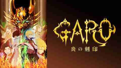 【アニメ 映画 おすすめ】牙狼<GARO>-炎の刻印-