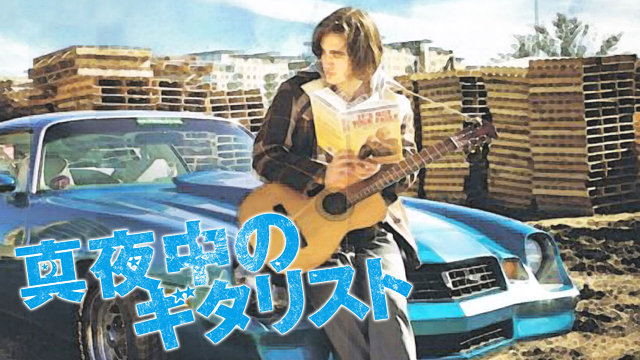 真夜中のギタリスト 動画