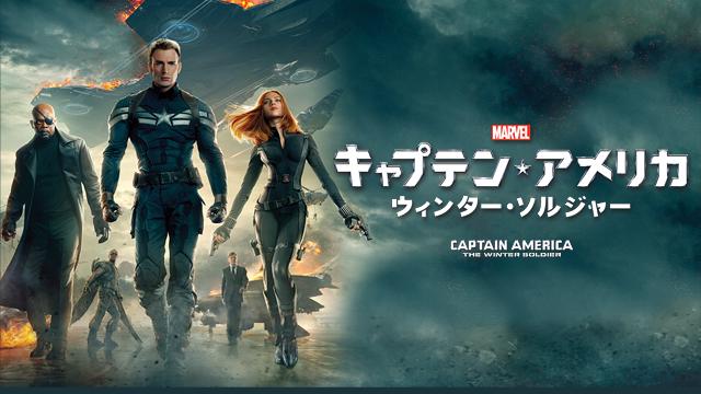 【映画】キャプテン・アメリカ/ウィンター・ソルジャーのレビュー・予告・あらすじ