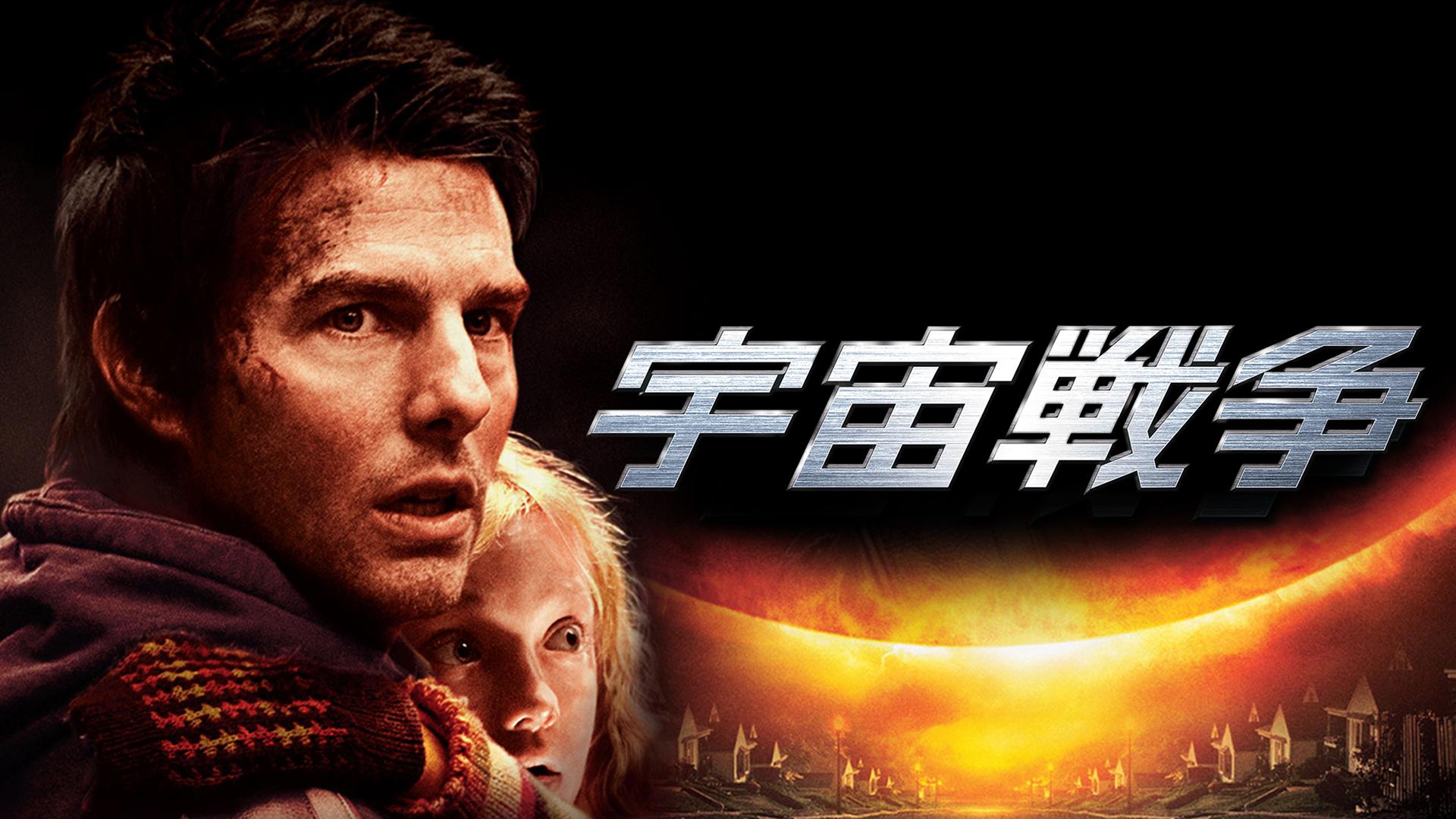 宇宙戦争(2005) 動画