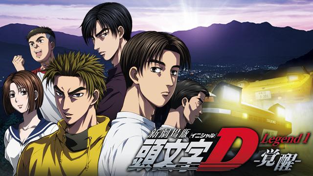 新劇場版 頭文字D Legend1 -覚醒-の動画 - 頭文字D THE MOVIE