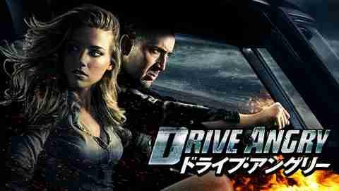 【おすすめ 洋画】ドライブ・アングリー