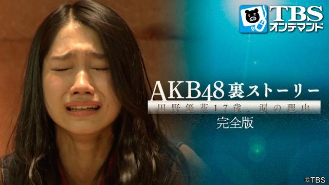 AKB48裏ストーリー 田野優花17歳、涙の理由 完全版 動画
