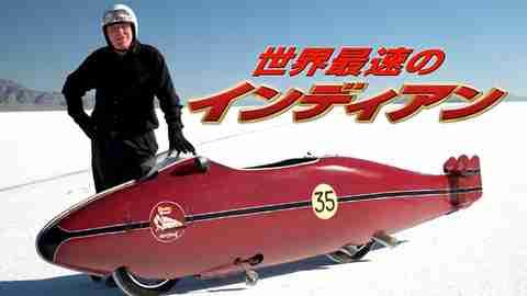 【おすすめ 洋画】世界最速のインディアン