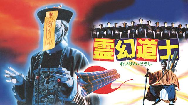霊幻道士1(1985)の動画 - 霊幻道士 6 史上最強のキョンシー登場!!