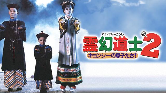 霊幻道士2 キョンシーの息子たち!の動画 - 霊幻道士 6 史上最強のキョンシー登場!!