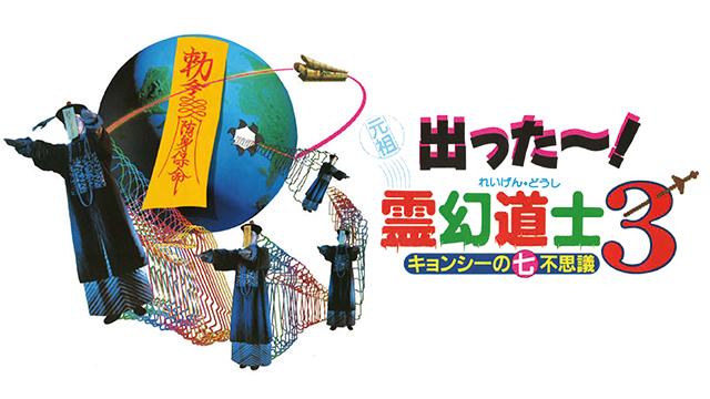 霊幻道士3 キョンシーの七不思議の動画 - 霊幻道士 6 史上最強のキョンシー登場!!