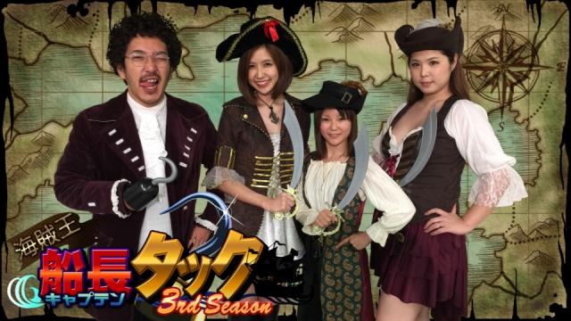 海賊王船長タック Season3の動画 - 海賊王船長タック Season6