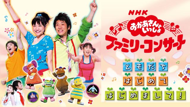 NHKおかあさんといっしょ ファミリーコンサート ともだち はじめて はじめまして! | 無料動画
