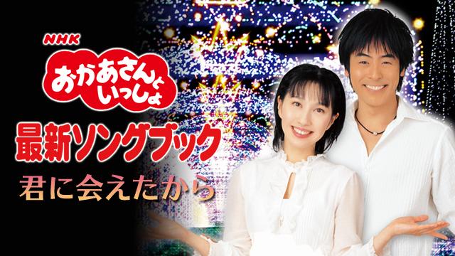 NHKおかあさんといっしょ 最新ソングブック あっち | 無料動画