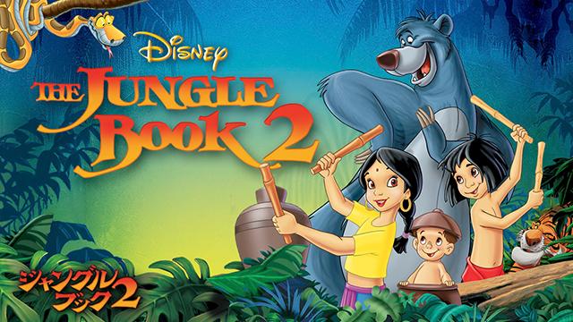 ジャングル・ブック2の動画 - ジャングル・ブック(1942)