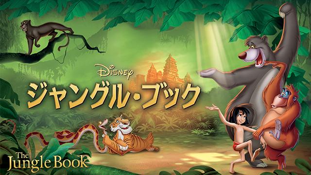 ジャングル・ブックの動画 - ジャングル・ブック(1942)