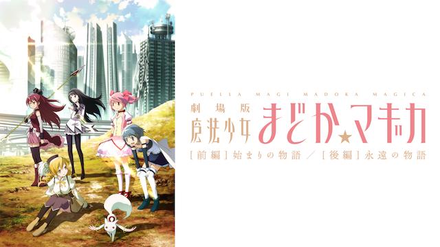 劇場版 魔法少女まどか☆マギカの動画 - マギアレコード 魔法少女まどか☆マギカ外伝