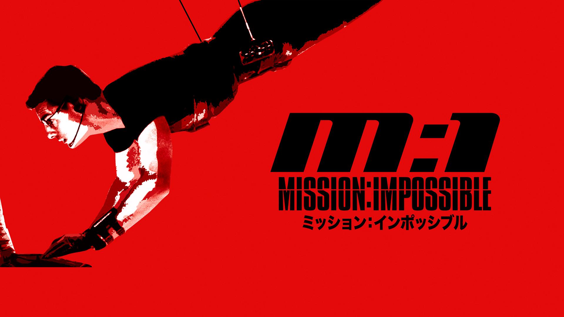 ミッション:インポッシブル1 動画
