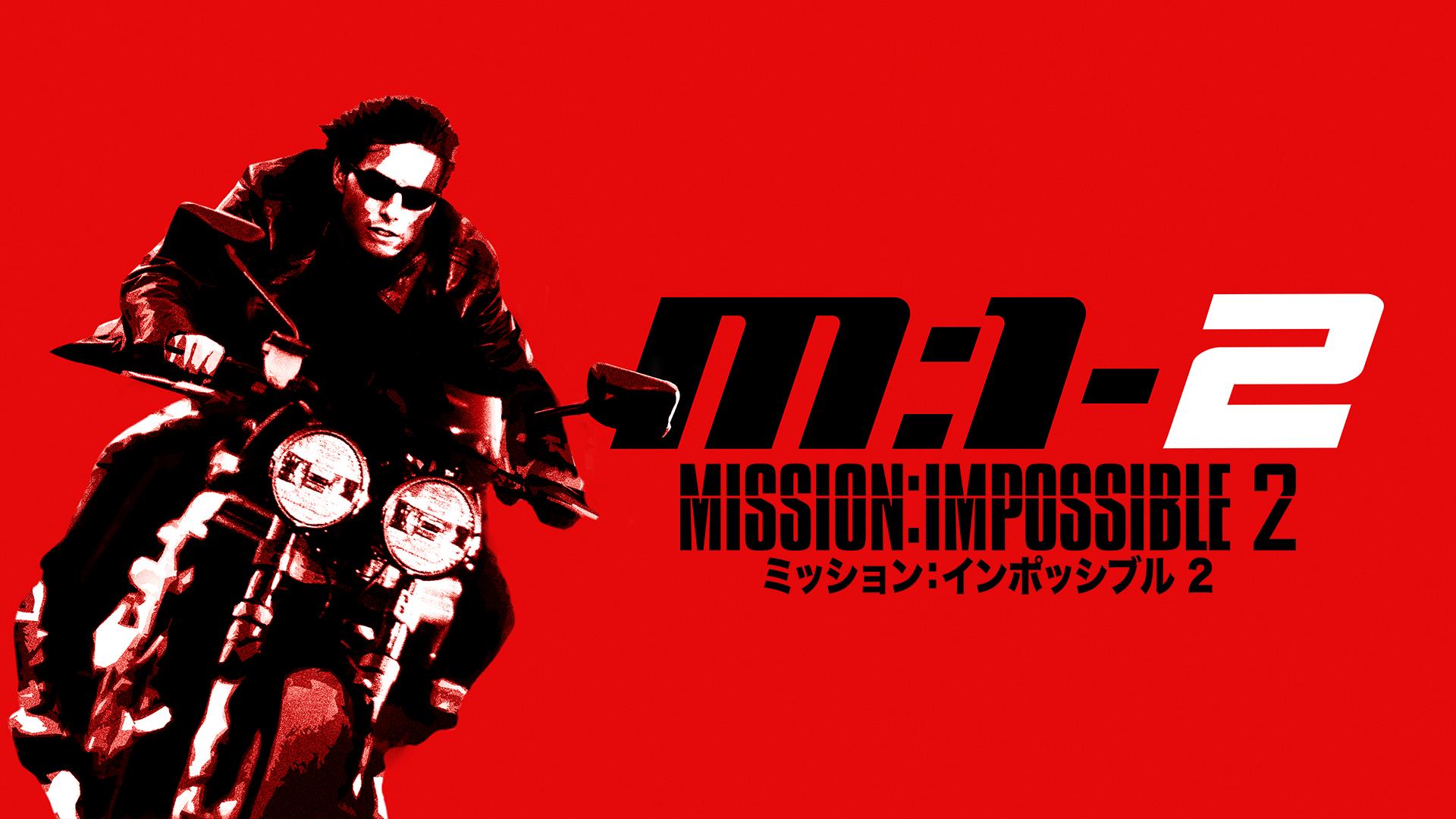ミッション:インポッシブル2の動画 - ミッション:インポッシブル5/ローグ・ネイション