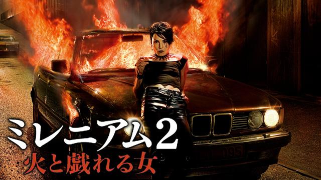 ミレニアム2 火と戯れる女の動画 - ミレニアム ドラゴンタトゥーの女 3部作完全版