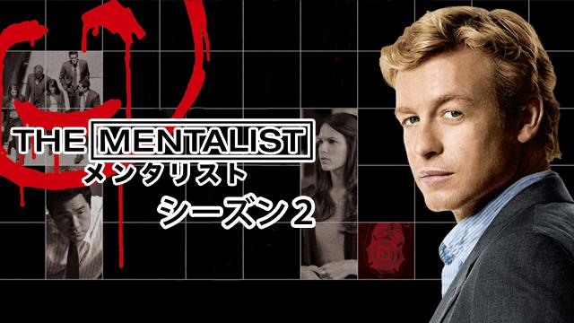 THE MENTALIST/メンタリスト シーズン2の動画 - THE MENTALIST/メンタリスト シーズン1