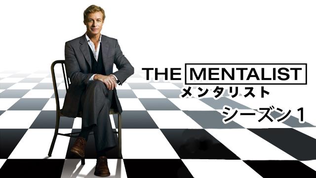 THE MENTALIST/メンタリスト シーズン1 動画