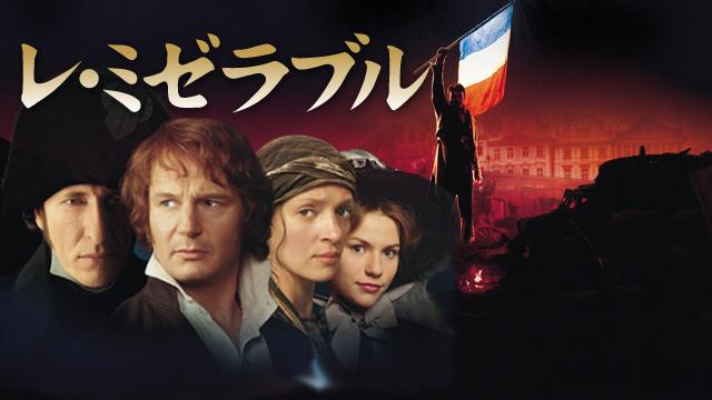 レ・ミゼラブル(1998) 動画