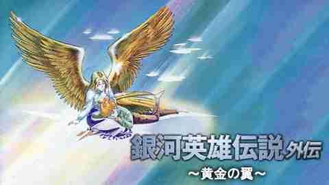 【アニメ 映画 おすすめ】銀河英雄伝説 外伝 黄金の翼