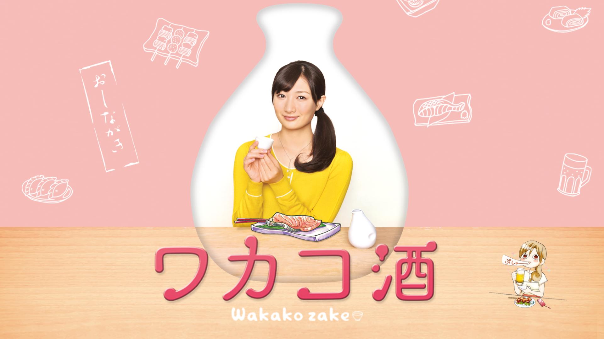 ワカコ酒 Season1 動画