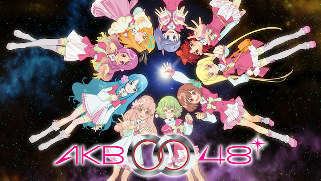 AKB0048の動画 - AKB0048 next stage