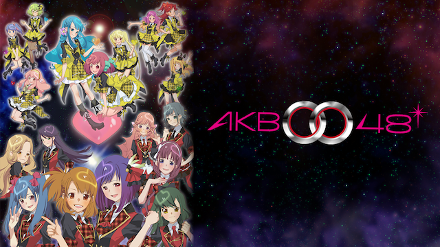 AKB0048 next stage 動画