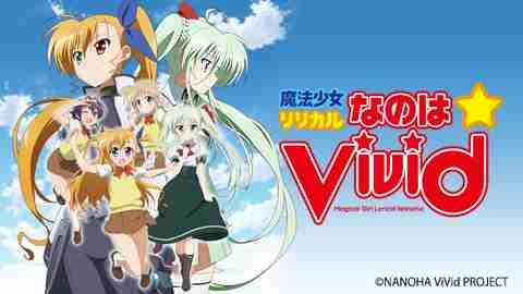 【アニメ 映画 おすすめ】魔法少女リリカルなのはViVid