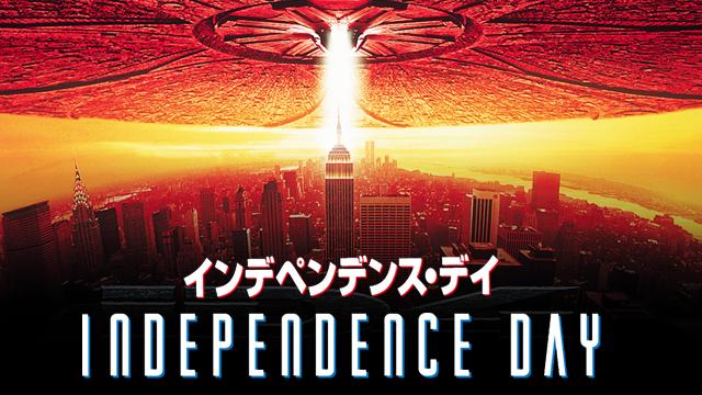 インデペンデンス・デイ(1996) 動画