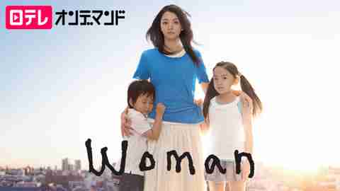 【映画 邦画 おすすめ】Woman