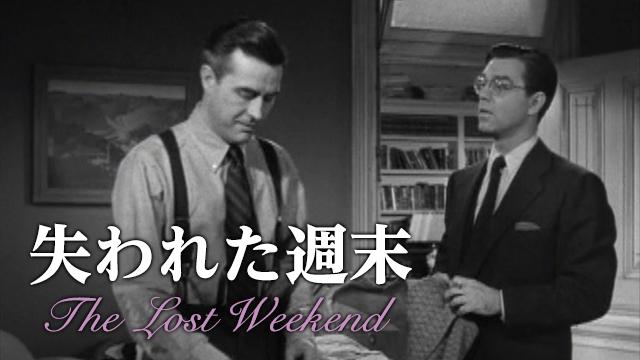 「失われた週末」の無料動画を視聴する方法を徹底解説!  MENU video