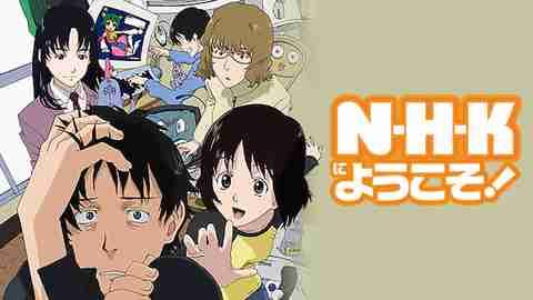 【アニメ 映画 おすすめ】N・H・Kにようこそ!