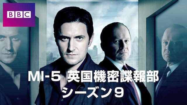 MI-5 英国機密諜報部 シーズン9 動画